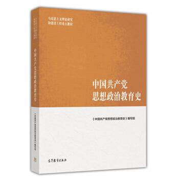 中国共产党思想政治教育史 pdf epub mobi 下载