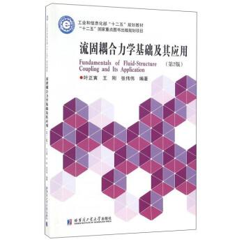 流固耦合力学基础及其应用 [Fundamentals of Fluid-Structure Coupling and Its Application] pdf epub mobi 下载