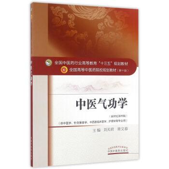 中医气功学(新世纪第4版) pdf epub mobi 下载