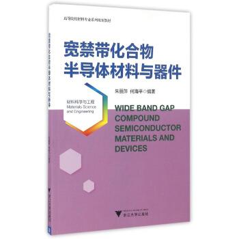 宽禁带化合物半导体材料与器件 pdf epub mobi 下载