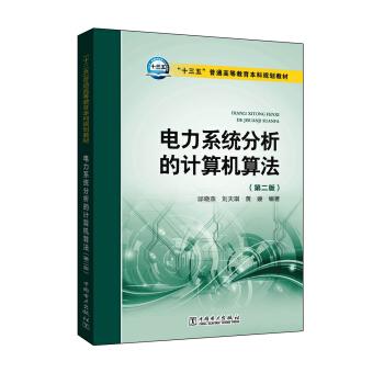 """""""十三五""""普通高等教育本科规划教材 电力系统分析的计算机算法(第二版) pdf epub mobi 下载"""