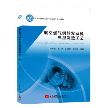 航空燃气涡轮发动机典型制造工艺 pdf epub mobi 下载