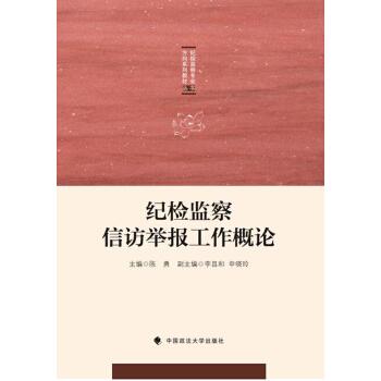 纪检监察信访举报工作概论/纪检监察专业方向系列教材丛书 pdf epub mobi 下载
