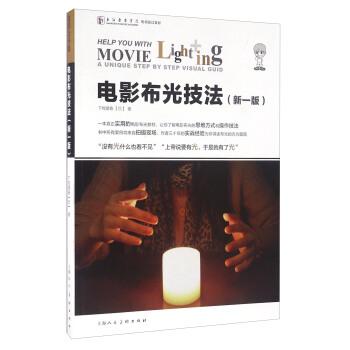 电影布光技法(新1版) pdf epub mobi 下载