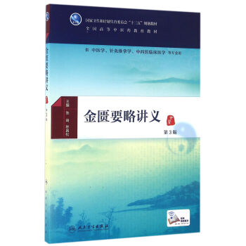 金匮要略讲义(第3版/本科中医药类/配增值) pdf epub mobi 下载