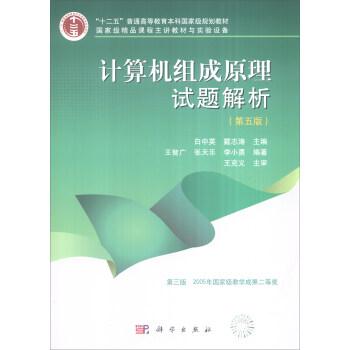 计算机组成原理试题解析(第五版) pdf epub mobi 下载