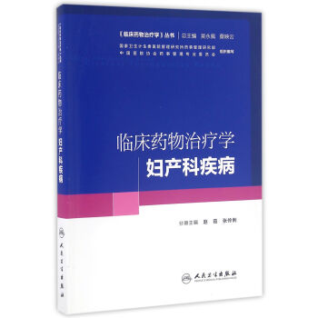 临床药物治疗学-妇产科疾病(培训教材) pdf epub mobi 下载