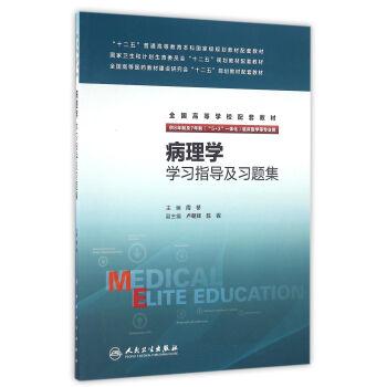 病理学学习指导及习题集(八年制配教) pdf epub mobi 下载