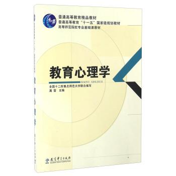 教育心理学 pdf epub mobi 下载