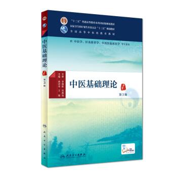 中医基础理论(第3版 本科中医药类/配增值) pdf epub mobi 下载
