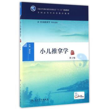小儿推拿学(第2版/本科中医药类/配增值) pdf epub mobi 下载