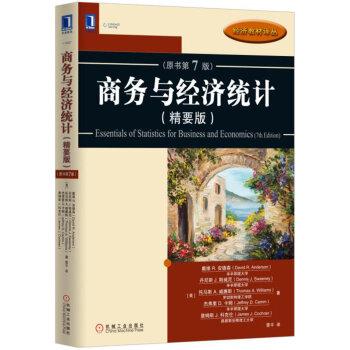 商务与经济统计(精要版)(原书第7版) pdf epub mobi 下载