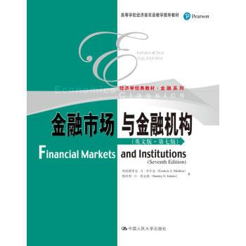 金融市场与金融机构(英文版·第七版)(高等学校经济类双语教学推荐教材;经济学经典教材·金融系列) pdf epub mobi 下载