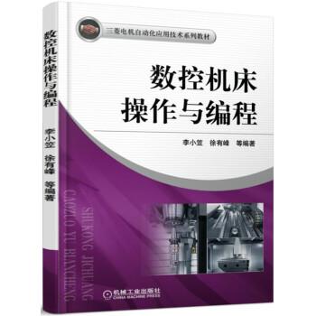 数控机床操作与编程 pdf epub mobi 下载
