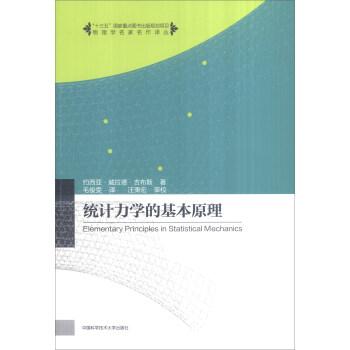 统计力学的基本原理 [Elementary Principles in Statistical Mechanics] pdf epub mobi 下载