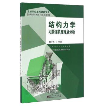 结构力学习题详解与难点分析/高等学校土木建筑专业应用型本科系列规划教材 pdf epub mobi 下载