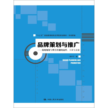 品牌策划与推广:策略规划与整合传播的流程、工具与方法 pdf epub mobi 下载