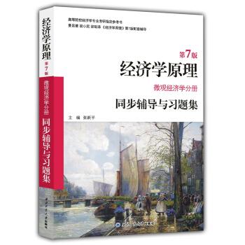 曼昆经济学原理(第7版 微观经济学分册)同步辅导与习题集