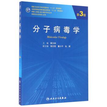 分子病毒学(第3版/研究生) pdf epub mobi 下载