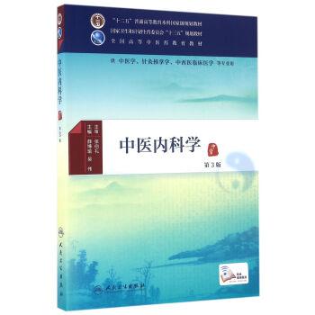 中医内科学(第3版/本科中医药类/配增值) pdf epub mobi 下载