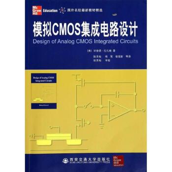 模拟CMOS集成电路设计 pdf epub mobi 下载