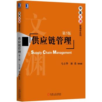 供应链管理(第5版) pdf epub mobi 下载