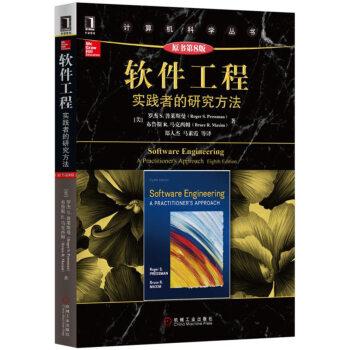 软件工程:实践者的研究方法(原书第8版) pdf epub mobi 下载
