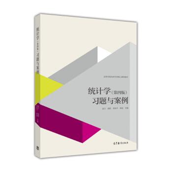 统计学(第四版)习题与案例 pdf epub mobi 下载