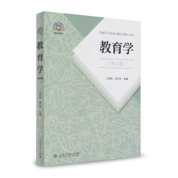 教育学(第七版)/普通高等教育国家级规划教材 pdf epub mobi 下载