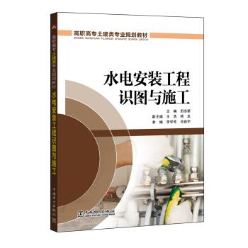 高职高专土建类专业规划教材 水电安装工程识图与施工 pdf epub mobi 下载