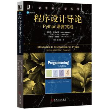 程序设计导论:Python语言实践 pdf epub mobi 下载