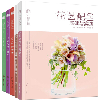 日本花艺名师的人气学堂(套装5册) 下载 mobi epub pdf txt