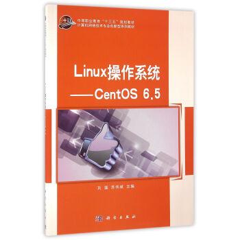 Linux操作系统 CentOS6.5 pdf epub mobi 下载