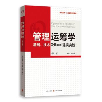 管理运筹学:基础、技术及Excel建模实践(第二版) pdf epub mobi 下载