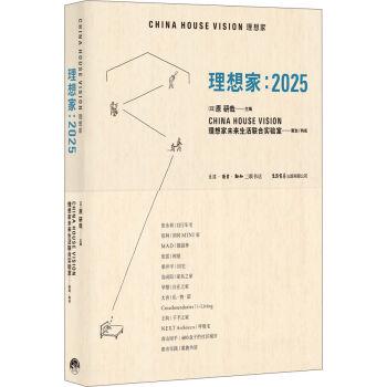 理想家:2025 下载 mobi epub pdf txt