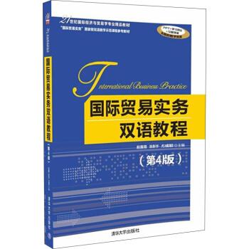 国际贸易实务双语教程(第4版) pdf epub mobi 下载
