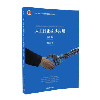 人工智能及其应用(第5版) pdf epub mobi 下载