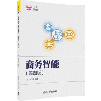 商务智能(第四版)/清华科技大讲堂 pdf epub mobi 下载