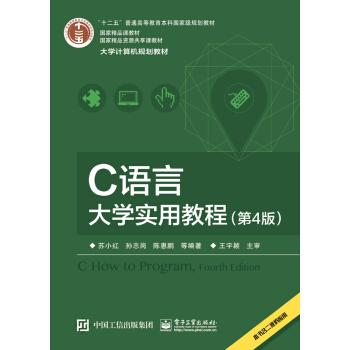 C语言大学实用教程(第4版) pdf epub mobi 下载