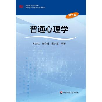 普通心理学(第五版) pdf epub mobi 下载