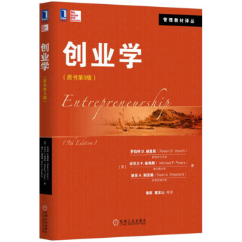 创业学(原书第9版) pdf epub mobi 下载