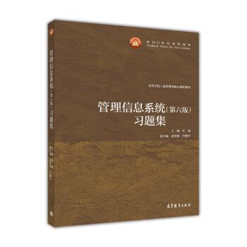管理信息系统(第六版)习题集 pdf epub mobi 下载