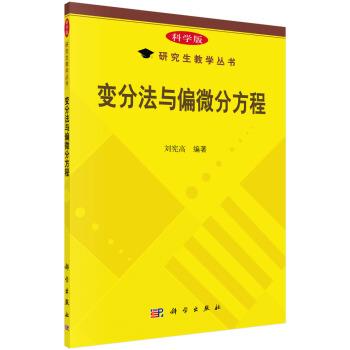 研究生教学丛书:变分法与偏微分方程(科学版)