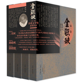 茅盾文学奖获奖作品:金瓯缺(套装全4卷) 下载 mobi epub pdf txt