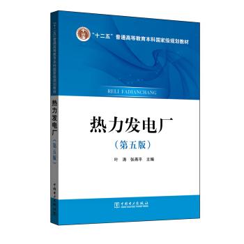 热力发电厂(第五版) pdf epub mobi 下载