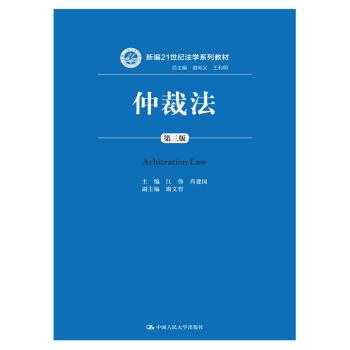 仲裁法(第三版)(新编21世纪法学系列教材) pdf epub mobi 下载