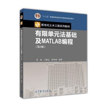 有限单元法基础及MATLAB编程(第3版) pdf epub mobi 下载