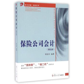复旦卓越·保险系列:保险公司会计(第五版) pdf epub mobi 下载