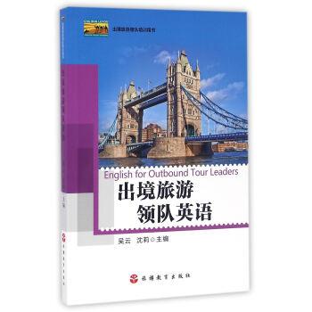 出境旅游领队培训用书:出境旅游领队英语(附光盘) [English for Outbound Tour Leaders] pdf epub mobi 下载