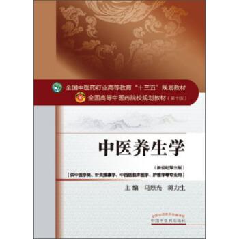 中医养生学 pdf epub mobi 下载